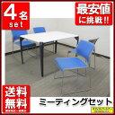 会議テーブル 会議用テーブル ミーティングテーブル【中古オフィス家具】【中古】