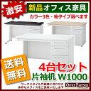 【片袖机】W1000 事務机 PCデスク オフィスデスク スチールデスク 4台セット オフィス家具