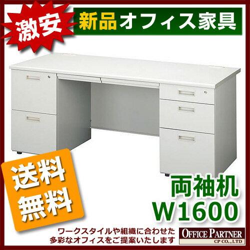 両袖机 W1600 事務机 PCデスク オフィスデスク スチールデスク オフィス家具