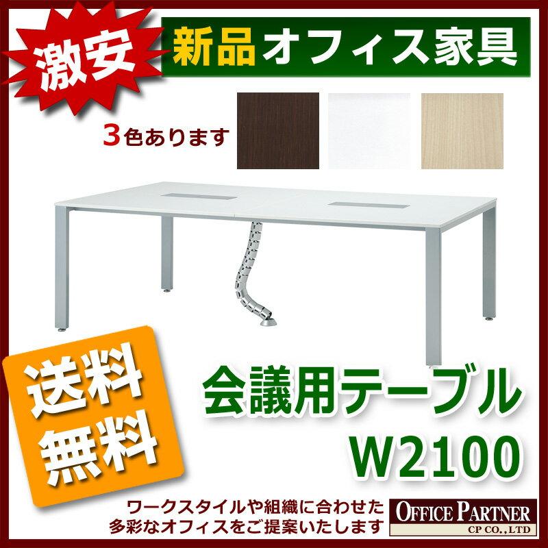 送料無料 新品 「会議用テーブル W2100mm×D1200mm」 ミーティングテーブル 会議テーブル 打ち合わせ 会議 ミーティング 3色あり