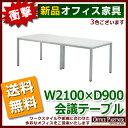【テーブル】 会議テーブル ミーティングテーブル W2100×D900 3色あり オフィス家具