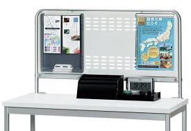 送料無料 新品 「記載台用掲示ボード W840mm×H484mm」 ミーティングテーブル 会議テーブル 打ち合わせ 会議 ミーティング 記載台 パネル