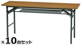 送料無料 新品 10台セット 折りたたみテーブル W1500×D450mm 会議 集会 イベン 折りたたみ 折り畳みト お得なセット 3色あり