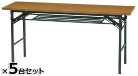送料無料 新品 5台セット 会議用 折りたたみ 折り畳み テーブル 1500mm×450mm セミナー イベント 机 打ち合せ 3色あり 在庫多数