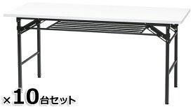 送料無料 新品 10台セット 折りたたみ 折り畳み 会議テーブル W1500×D600mm 打ち合わせ 集会 イベント 学校 お得なセット 3色あり