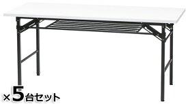 送料無料 新品 5台セット 会議用 折りたたみ 折り畳み テーブル 1500mm×600mm セミナー イベント 机 打ち合せ 3色あり 在庫多数