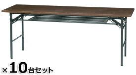 送料無料 新品 10台セット 折りたたみテーブル W1800×D600mm 会議 集会 イベント 折りたたみ 折り畳み お得なセット 3色あり