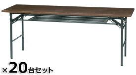 送料無料 新品 20台セット 折りたたみ 折り畳み 会議テーブル W1800×D600×H700mm 打ち合わせ 集会 イベント 学校 お得なセット 3色あり