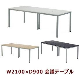 会議テーブル ミーティングテーブル W2100×D900 会議用テーブル ミーティング用テーブル コードホール付き 会議机 3色あり