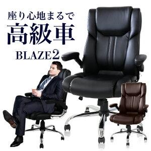 エグゼクティブチェア オフィスチェア 高機能チェア ハイバックチェア レザーチェア マネジメントチェア BLAZE ブレイズ ブレーズ テレワーク 家具 在宅 勤務 リモートワーク コワーキング
