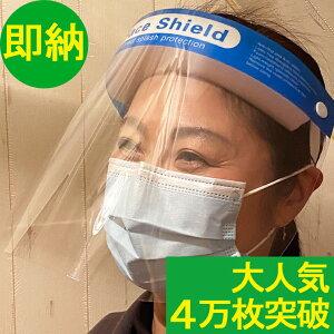 即納 フェイスシールド 感染対策シールド フェイスガード フェースシールド フェースガード 飛沫感染防止 ウイルス対策 花粉症対策