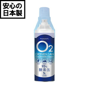 酸素缶 日本製 酸素スプレー 携帯酸素 手軽に酸素チャージ 酸素補給 酸素ボンベ 酸素純度95% 高濃度 携帯型 濃縮酸素 高濃度酸素 酸素吸入器 コンパクトサイズ 登山 ハイキング ジョギング