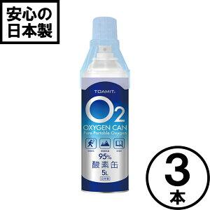 酸素缶 3本セット 日本製 酸素スプレー 携帯酸素 手軽に酸素チャージ 酸素補給 酸素ボンベ 酸素純度95% 高濃度 携帯型 濃縮酸素 高濃度酸素 酸素吸入器 コンパクトサイズ 登山 ハイキング