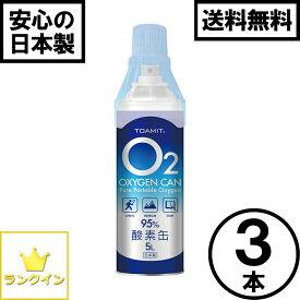 酸素缶 3本セット 日本製 15L 酸素スプレー 携帯酸素 手軽に酸素チャージ 酸素補給 酸素ボンベ 酸素純度95% 高濃度 携帯型 濃縮酸素 高濃度酸素 酸素吸入器 コンパクトサイズ 登山 ハイキング ジョギング 運動 スポーツ 家庭用 OXY-IN