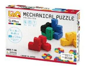 LaQ メカニカルパズル 知育 玩具 ブロック 男の子 女の子 ギフト 小学生