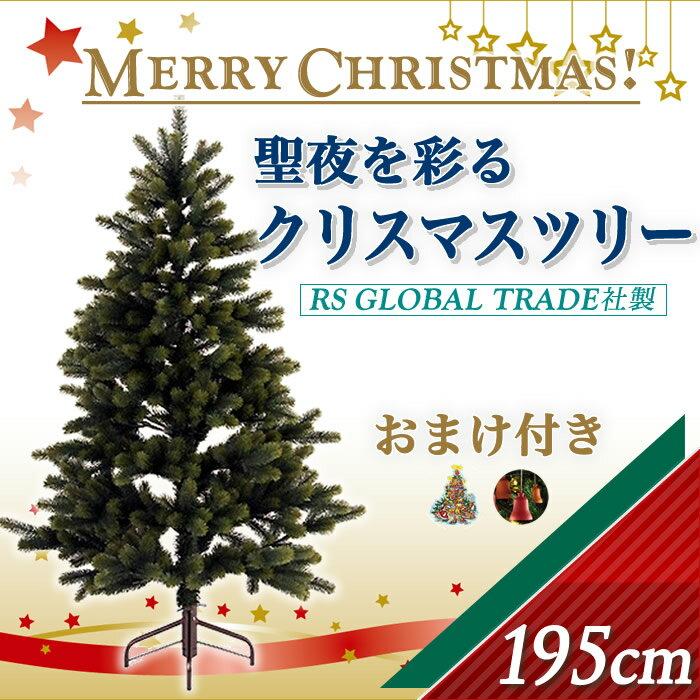 195【アドベントカレンダー&オーナメントサービス】RS GLOBAL TRADE社(RSグローバルトレード社)クリスマスツリー・195cm