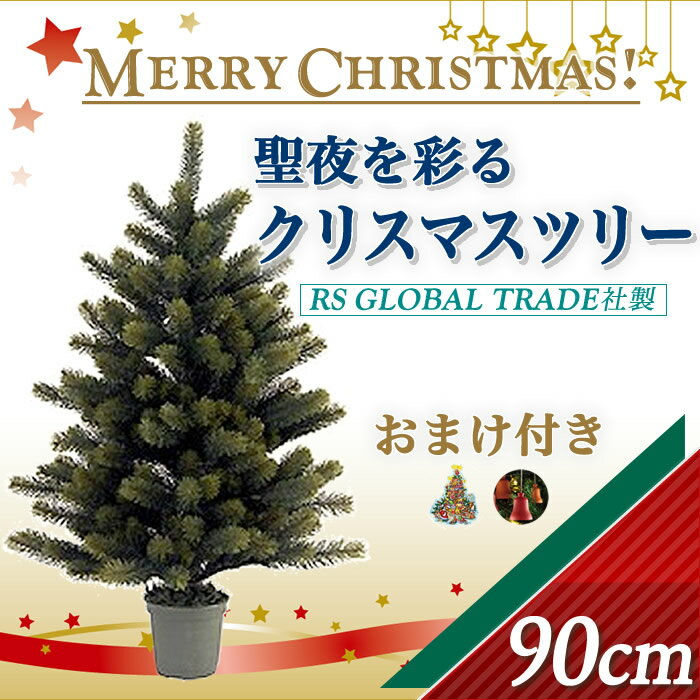 90★RS GLOBAL TRADE社(オーナメントサービス・グローバルトレード社)クリスマスツリー・90cm