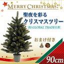 90 【選べるオーナメント1000円分つき】 RS GLOBAL TRADE社 グローバルトレード社 クリスマスツリー・90cm