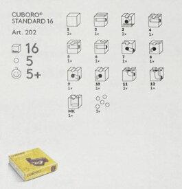 【2021年秋口入荷予定・正規輸入品】cuboro スタンダード16 cuboro standard16 玉の道 玉ころがし 木のおもちゃ 知育玩具 積み木 白木 立方体 キュボロ