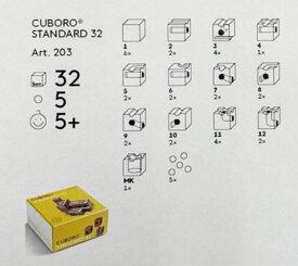 【2021年秋口入荷予定・正規輸入品】cuboro スタンダード32 cuboro standard32 玉の道 玉ころがし 木のおもちゃ 知育玩具 積み木 白木 立方体 キュボロ