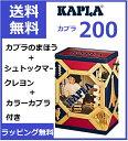 カプラ 積み木 カプラ200(KAPLA)★シュトックマークレヨン+絵本「カプラのまほう」+カラーカプラ5枚付き! 造形積木 木のおもちゃ …