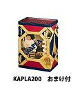 カプラ 200 KAPLA(R) 正規輸入品 シュトックマークレヨン+絵本「カプラのまほう」+カラーカプラ5枚付き! 造形積木 木のおもちゃ 魔…