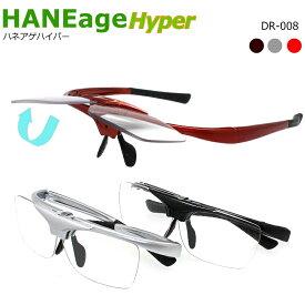 【送料無料】HANEage Hyper (ハネアゲ ハイパー) 跳ね上げ式リーディンググラス DR008 はねあげタイプ 便利! メガネの上から掛けられます プレゼントや贈呈用にも人気 老眼鏡 DR-008