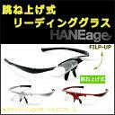 【送料無料】跳ね上げ式リーディンググラス HANEage(既成老眼鏡)DR003 はねあげタイプ便利! メガネの上から掛けられます プレゼントや贈呈用にも人気 ...