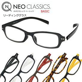NEO CLASSICS(ネオクラシック)リーディンググラス(既成老眼鏡)GLR-01 軽くて薄い