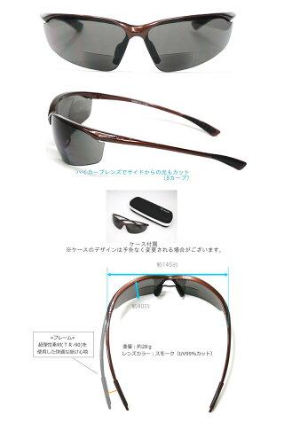 DRWK★二重焦点(老眼つき)スポーツサングラス(既成老眼鏡)遠くも近くも見えます!贈呈用にもどうぞ!【RCP】