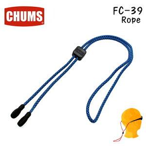 (CHUMS) チャムス メガネチェーン Rope ロープ FC-39 ブルー柄 ストパー付きグラスコード