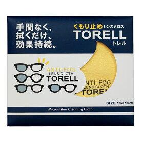TORELL トレル くもり止めクロス マスクをしても曇らない!メガネやサングラス、花粉メガネ、ゴーグルなどのくもり止めに!