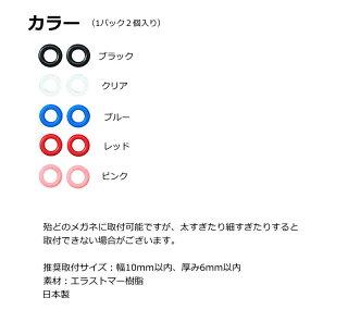 [DM便送料無料]PITARINGピタリングメガネのズレ落ち防止4カラーありますブラッククリアブルーレッド
