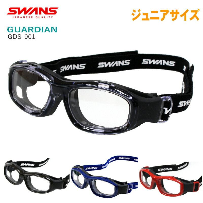 SWANS(スワンズ) GD-001/GDS-001 GUARDIAN ガーディアン スポーツゴーグルメガネ キッズ、ジュニアサイズ野球、サッカーなどのアクティブスポーツを安全に!近視、遠視、乱視