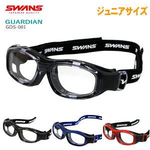 SWANS(スワンズ) GDS-001 GUARDIAN ガーディアン スポーツゴーグルメガネ キッズ、ジュニアサイズ野球、サッカーなどのアクティブスポーツを安全に!近視、遠視、乱視 GD-001