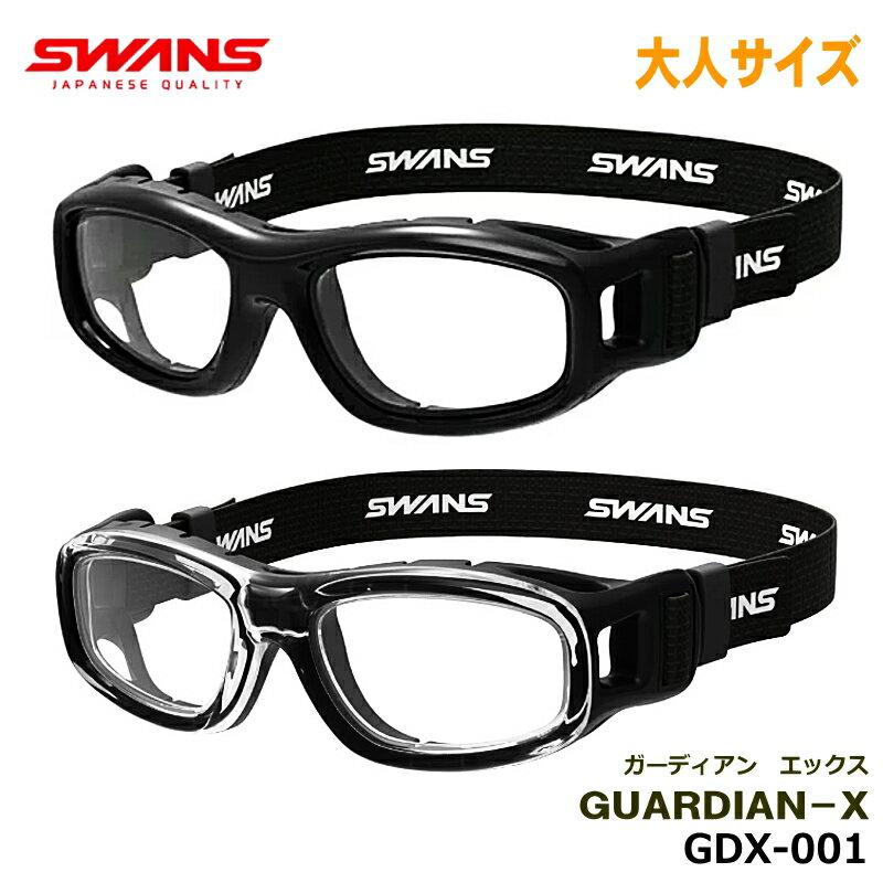 SWANS(スワンズ) GUARDIAN-X ガーディアンX GDX-001 スポーツゴーグルメガネ 大人サイズ 野球、サッカーなどのアクティブスポーツを安全に!近視、遠視、乱視