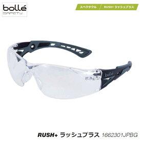 bolle SAFTY (ボレー セーフティー) RUSH+ ラッシュプラス ウルフグレー 1662301JPBG クリア くもり止め UVカット 防護メガネ