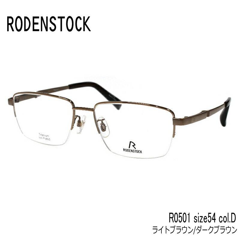 RODENSTOCK (ローデンストック) R0501 54サイズ カラーD ブラウン ナイロール メガネ