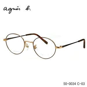 agnes b. (アニエスベー) 50-0034 c-03 ライトゴールド/チョコレートブラウン ボストン ラウンド メガネ 度無し伊達メガネやPCメガネにも
