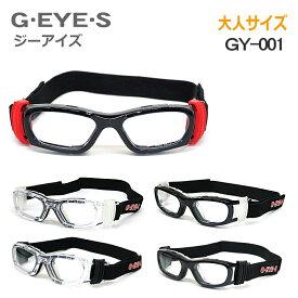 [スポーツゴーグルメガネ]【レンズセット】 G・EYES(ジーアイズ) フリーサイズ(大人サイズ) GY-001 近視、遠視、乱視対応 花粉防止【売れ筋】