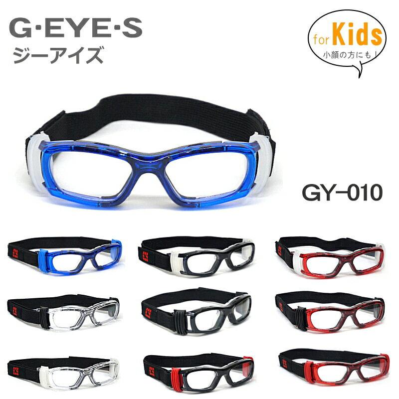 [スポーツゴーグルメガネ]【レンズセット】 G・EYE・S(ジーアイズ) GY-010 度付きは薄型UVカットレンズ 近視、遠視、乱視対応 花粉症スポーツメガネ スポーツ 子供