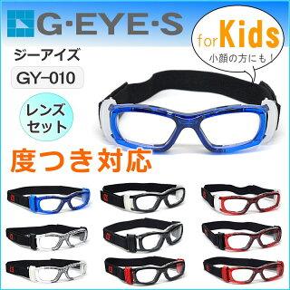 G・EYE・S、ジー・アイズ、GY-010、GY010、ブラック、ブルー、レッド、クリア、黒