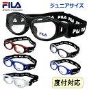 [スポーツゴーグルメガネ]【レンズセット】FILA(フィラ)SF4806Jキッズ・ジュニア用ゴーグルメガネ度付きは薄型UVカットレンズ近視、遠視、乱視対応花粉症にも