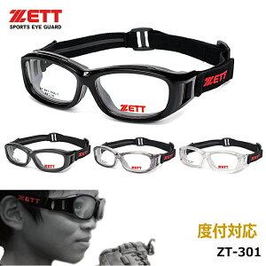 ZETT(ゼット) スポーツゴーグルメガネ ZT-301 メガネセット ジュニアサイズ ゴーグルメガネ 度付きは薄型UVカットレンズ 近視、遠視、乱視対応
