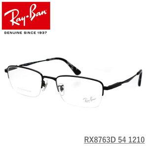 Ray-Ban (レイバン) RX8763D 54 1210 マットブラック チタン 黒縁 伊達メガネ 度付きメガネ PCメガネ ナイロール 日本製