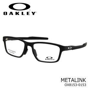 OAKLEY オークリー メタリンク OX8153 53サイズ 01 マットブラック METALINK 伊達メガネ 度付きメガネ PCメガネ