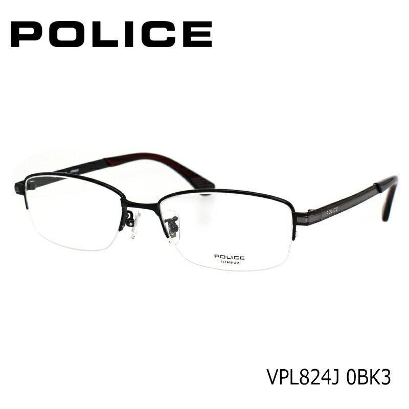 POLICE (ポリス) VPL824J 0BK3 セミマットブラック ナイロール チタンメガネ 伊達メガネ 度なし度付き対応 眼鏡