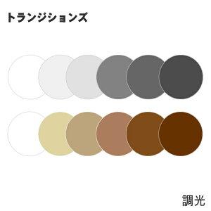 【レンズ交換】調光 1.60 Transitions トランジションズ 調光レンズ 紫外線で色の濃さが変わるレンズ (グレーorブラウン)