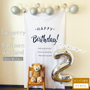 誕生日 飾り 飾り付け バルーン ガーランド タペストリー セット パーティー 男の子 女の子 風船 1歳 2歳 3歳 おしゃ…