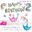 誕生日 飾り バルーン セット パーティー 飾りつけ 風船 1歳 2歳 3歳 男の子 女の子 数字が選べる Happy Birthday 飾…